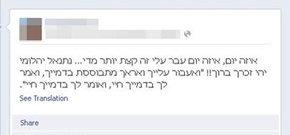 מה שש' כתבה בפייסבוק ביום שישי אחרי התקרית ()