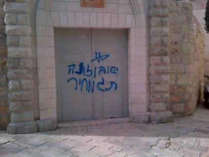כתובות הנאצה על דלת המנזר, הבוקר (צילום: באדיבות דוברות משטרת ישראל) (צילום: באדיבות דוברות משטרת ישראל)