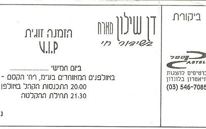 הזמנה זוגית למעגל (צילום: אלעד רובינשטיין) (צילום: אלעד רובינשטיין)