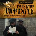 שלמה חיים ריבקין, באדיבות אתר COL