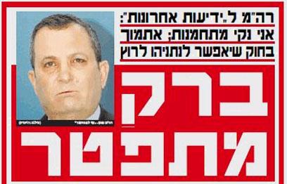 אהוד ברק מתפטר בשנת 2000, בדרך להפסד מול שרון ()