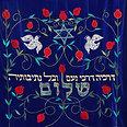 צילום: באדיבות ארגון טבע עברי