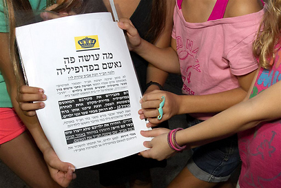 התושבים הפגינו נגד עבריין המין (צילום: עופר עמרם)