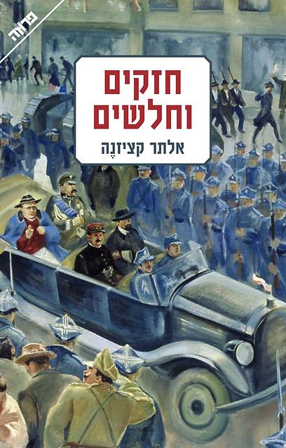 """""""חזקים וחלשים"""". סוגים שונים של יהודים (עטיפת הספר) (עטיפת הספר) (עטיפת הספר)"""