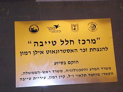 """""""מרכז חלל טייבה"""". הנצחת רמון הוצנעה (צילום: חסן שעלאן) (צילום: חסן שעלאן)"""