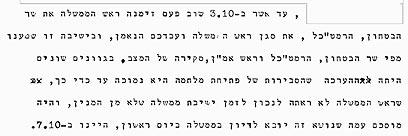 מתוך פרוטוקול העדות ()