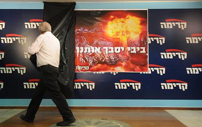 מסירים את הלוט מעל קמפיין קדימה (צילם: ירון ברנר) (צילם: ירון ברנר)