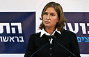 Hatnua Chairwoman Tzipi Livni (Photo: Reuters)