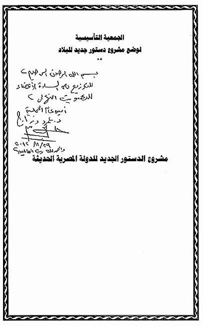 החתימות על טיוטת החוקה ()
