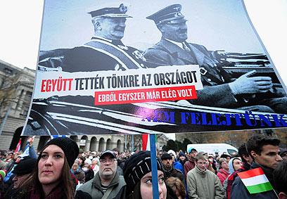 """""""פעם אחת הספיקה, אנחנו לא שוכחים"""". הפגנה נגד אנטישמיות בהונגריה (צילום: AFP) (צילום: AFP)"""