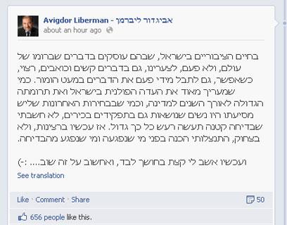 מתוך הפייסבוק ()