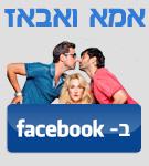 אמא ואבאז בפייסבוק