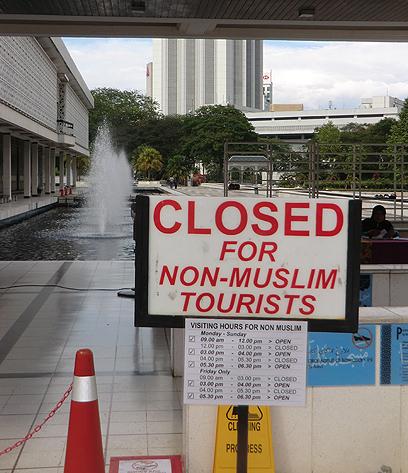 הכניסה למסגד הלאומי בקואלה לומפור אסורה לתיירים לא מוסלמים (צילום: אלדד בק) (צילום: אלדד בק)