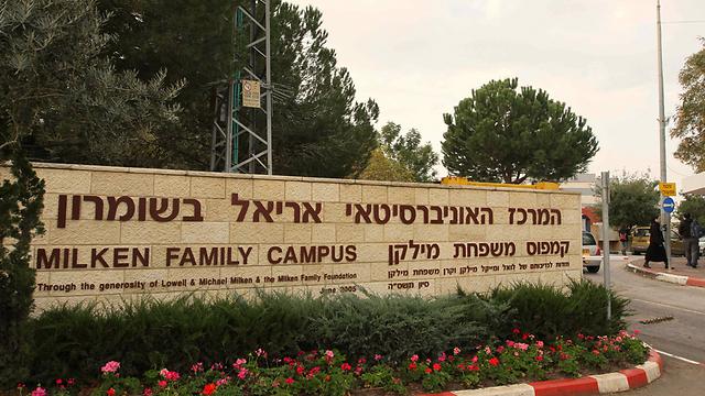 אוניברסיטת אריאל (צילום: עידו ארז) (צילום: עידו ארז)
