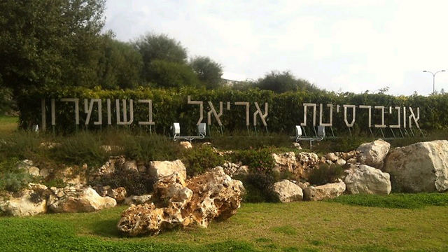 אוניברסיטת אריאל בשומרון (צילום: קיריל אלנברג) (צילום: קיריל אלנברג)