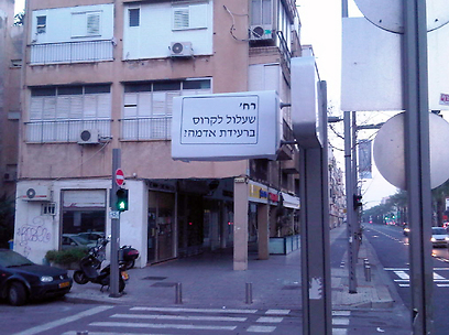 מזהים את הרחוב? ()