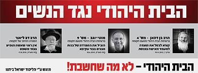קמפיין הליכוד ביתנו: ההקצנה הדתית של הבית היהודי ()