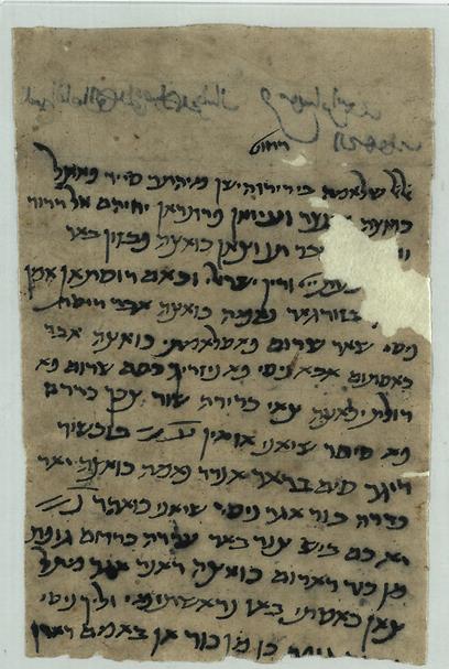 אחרי אלף שנות מסתור: מכתב בפרסית-יהודית בעניינים כספיים ומשפחתיים (צילום: באדיבות הספרייה הלאומית) (צילום: באדיבות הספרייה הלאומית)