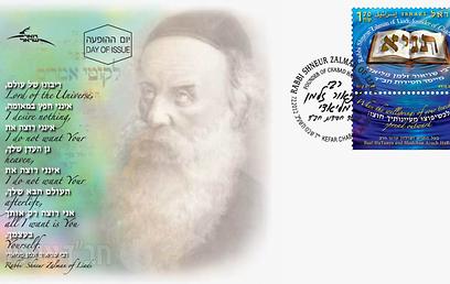 """בול שהוציא """"דואר ישראל"""" לזכרו של האדמו""""ר הזקן, בעל התניא (צילום: לוי ישראלי) (צילום: לוי ישראלי)"""
