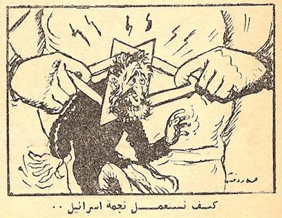 Image result for קריקטורות אנטישמיות מלחמת ששת הימים