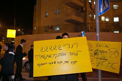 מפגינים אמש מול ביתו של שר השיכון בירושלים (צילום: אוהד צויגנברג) (צילום: אוהד צויגנברג)