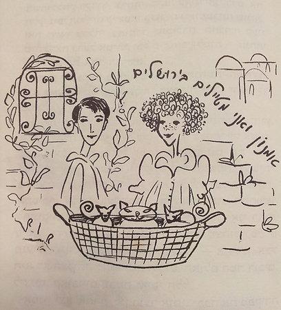 """איור מתוך """"לילי הפרועה"""". מלווה את הסיפור (צילום: שרי שביט) (צילום: שרי שביט)"""