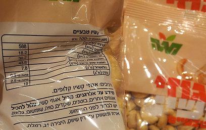 אגוזי קשיו לא קלויים. המקור: הודו או ויאטנם. למה זה לא כתוב על גבי האריזה? ()
