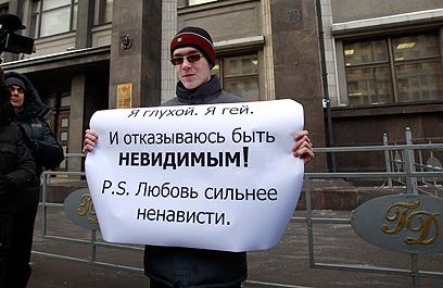 בהפגנה הגאה מול הפרלמנט. 16 אלף דולר קנס על מצעד גאווה? (צילום: רויטרס) (צילום: רויטרס)