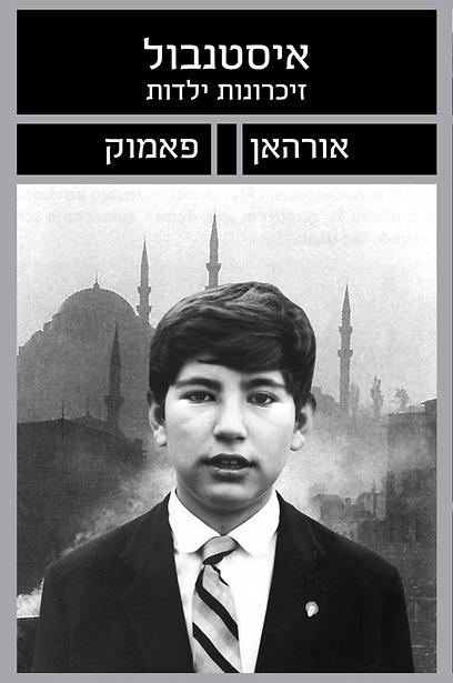 אורהאן פאמוק על עטיפת ספרו. עיר שהפכה למולדת (עטיפת הספר) (עטיפת הספר)