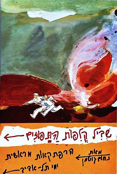 """""""שביל קליפות התפוזים"""". נחום גוטמן הסופר (עטיפת הספר) (עטיפת הספר)"""