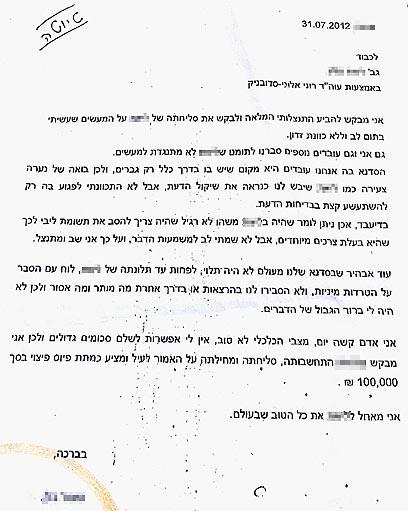 מכתב ההתנצלות שכתב המתעלל העיקרי ()