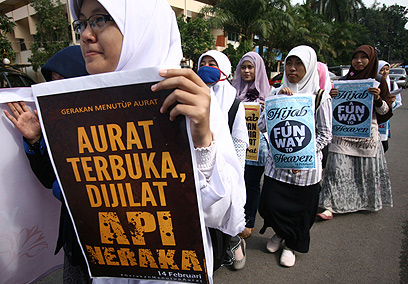 במקום יום האהבה - יום החיג'אב. הפגנת מוסלמיות בג'קרטה (צילום: AFP) (צילום: AFP)