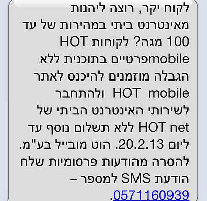 """המבצע של HOT. רק ללקוחות המסלולים """"ללא הגבלה"""" ()"""