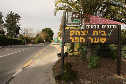 מושב בית יצחק, שבו מתגורר חורב (צילום: עידו ארז)