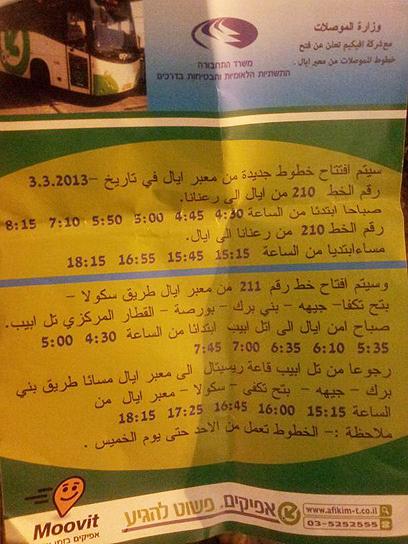 העלון בערבית שמודיע על השקת הקווים (צילום: איתמר פליישמן) (צילום: איתמר פליישמן)