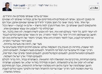 הסטטוס של יאיר לפיד באתר פייסבוק ()