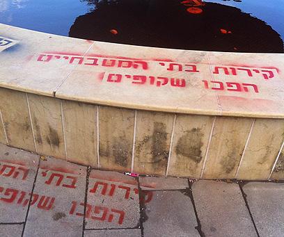 כתובות מחאה שהתגלו לצד הראשים הכרותים (צילום: הילה בסון) (צילום: הילה בסון)