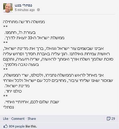 בנט מודיע על המהלך בפייסבוק ()