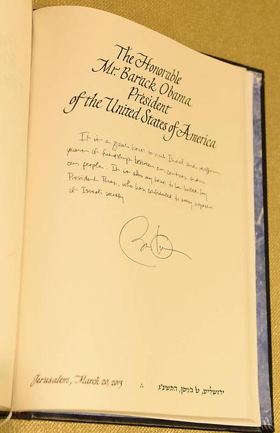 """חתימת אובמה בספר האורחים של בית הנשיא (צילום: מארק ניימן לע""""מ) (צילום: מארק ניימן לע"""