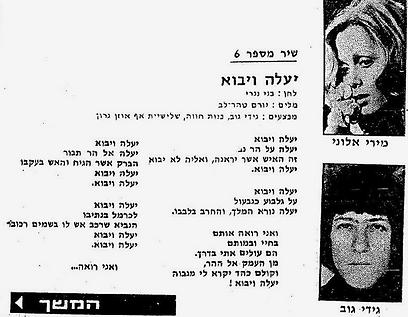 """שירו של גידי גוב מפסטיבל הזמר והפזמון 1973, בתוכנייה של האירוע (מתוך """"ידיעות אחרונות"""") (מתוך"""