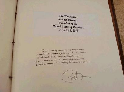 חתימת אובמה בקבר הרצל ()