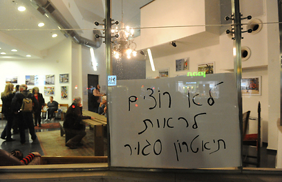 הפגנת סולידריות ערב ההודעה על סגירת התיאטרון (צילום: גדי דגון) (צילום: גדי דגון)