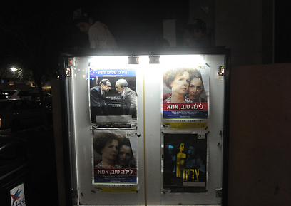 לוח המודעות מחוץ לאולם התיאטרון עמד כתזכורת (צילום: גדי דגון) (צילום: גדי דגון)