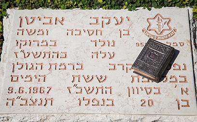 """הסידור הונח על מצבתו של אביטן ז""""ל (צילום: אבישג שאר-ישוב) (צילום: אבישג שאר-ישוב)"""