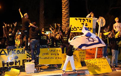 """אוהדי בית""""ר מפגינים נגד גאידמק (צילום: עוז מועלם) (צילום: עוז מועלם)"""