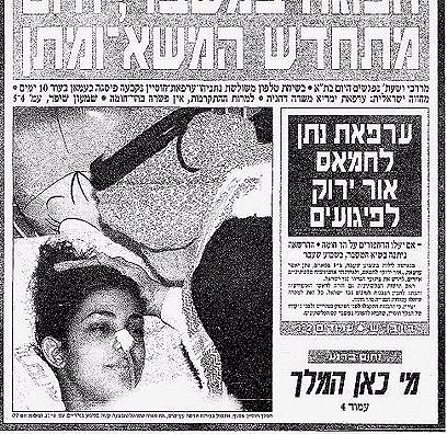המלך חוסיין מבקר פצועה בבית החולים הדסה (צילום: ארכיון ידיעות אחרונות) (צילום: ארכיון ידיעות אחרונות)