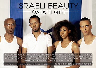 תמונה מהקמפיין. היופי הישראלי (צילום: עמי סיאנו)