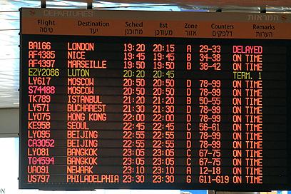 """לוח הטיסות בנתב""""ג, הערב (צילום: גיל יוחנן) (צילום: גיל יוחנן)"""