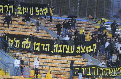 """מחאת אוהדי בית""""ר ירושלים (צילום: ראובן כהן) (צילום: ראובן כהן)"""