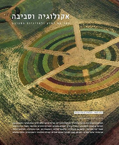 אקולוגיה וסביבה - למען כדור הארץ (צילום: ז'אן פול גנם) (צילום: ז'אן פול גנם)